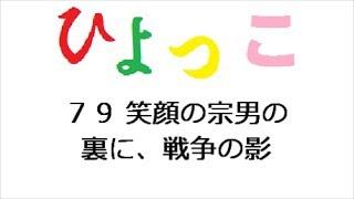 ひよっこ 第79回 「連続テレビ小説 ひよっこ Part1 (NHKドラマ・ガイ...