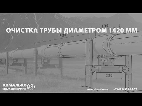 Очистка трубы диаметром 1420 мм