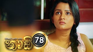 Naadi | Episode 78 - (2020-12-22) | ITN Thumbnail