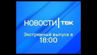 Экстренный выпуск Новостей ТВК от 27 марта 18:00
