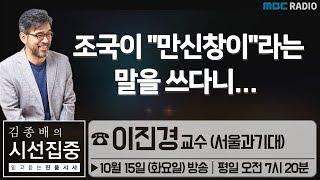 [김종배의 시선집중] 조국 법무부장관직 평가 - 이진경…