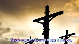 Только милостью Твоей, Христианское прославление, клипы 2021