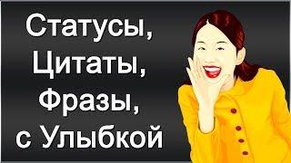 Прикольные Женские Мысли / Статусы и Цитаты, Афоризмы и Фразы про Женщин / Юмор