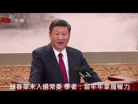 【央廣新聞】胡春華未入選常委 學者:習牢牢掌握權力