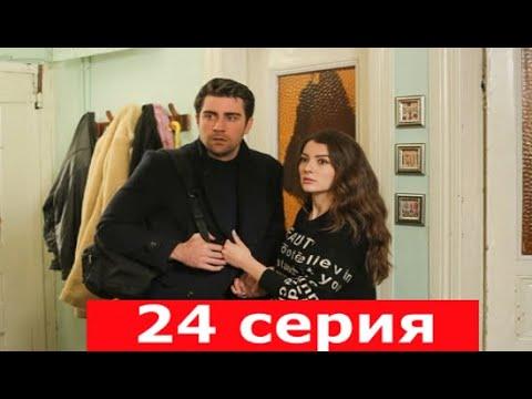 ЛЮБОВЬ НАПОКАЗ 24 СЕРИЯ