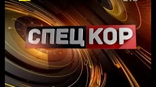 Спецкор - 18:30 від 10 березня 2017 року