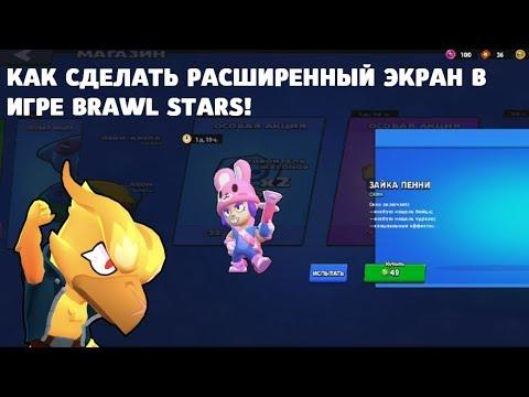 КАК СДЕЛАТЬ РАСШИРЕННЫЙ ЭКРАН В ИГРЕ BRAWL STARS / БАГ #1
