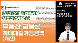 [한권합격] 공인중개사 부동산학개론 26 최대대출가능금…