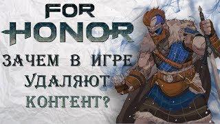 For Honor - Зачем в игре удаляют контент?