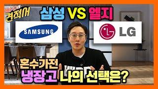삼성 VS 엘지 엘지 …