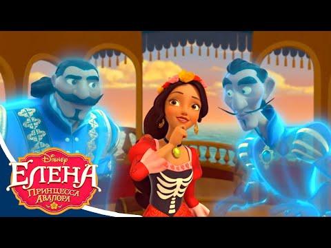 Елена - Принцесса Авалора 👑 2 сезон 22 серия  - Мультфильм Disney о принцессах и феях