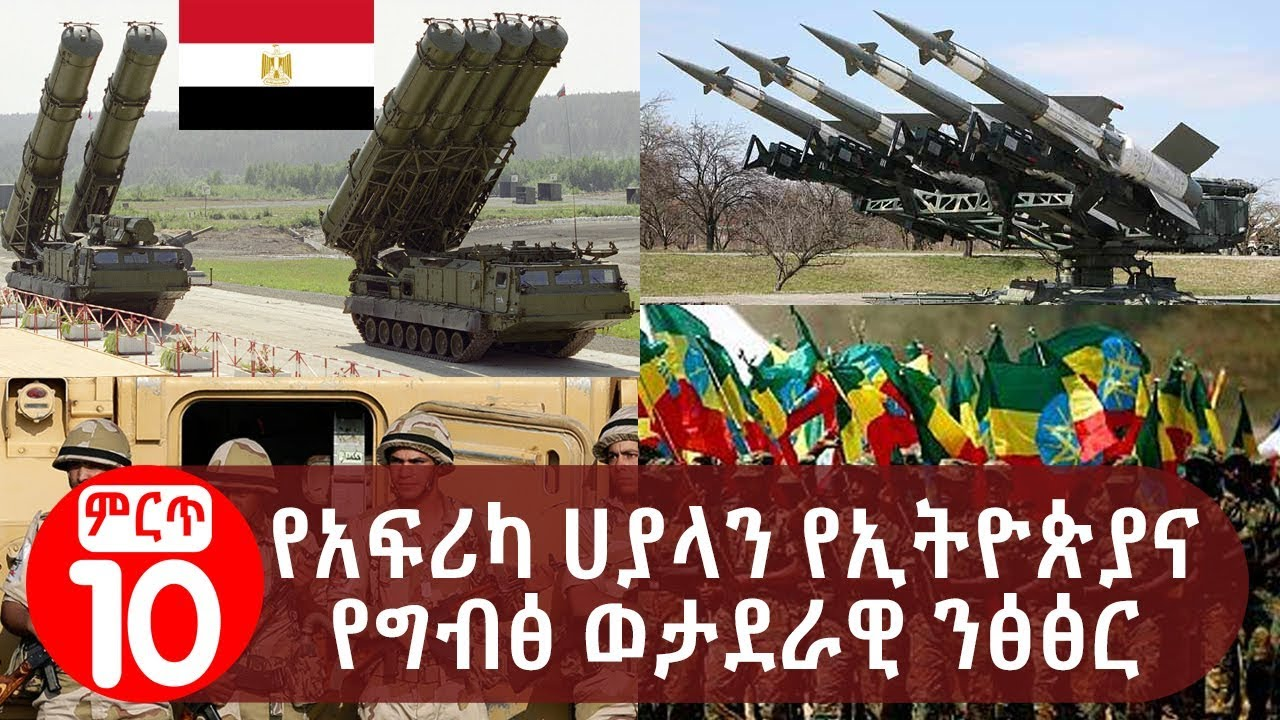 Ethiopia the comparison between the military strength of Egypt and Ethiopia