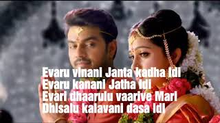 Agnisakshi serial Nuvvu thakithe Song with lyrics
