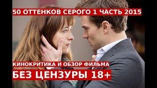 Обзор и Отзывы о Фильме: 50 ОТТЕНКОВ СЕРОГО Без Цензуры 18+