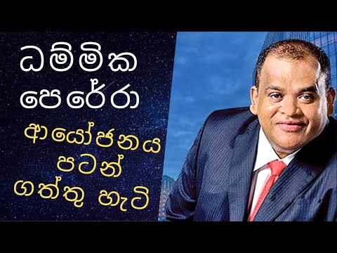 How Dhammika Perera started investing in CSE Stocks