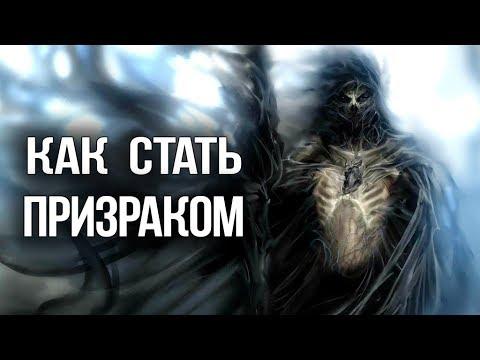 Skyrim КАК СТАТЬ ПРИЗРАКОМ мистическая история Курган погребальный огонь