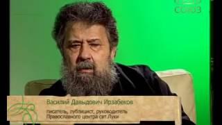 Уроки православия  Беседы с В Д  Ирзебековым о причинах семейных нестроений  Урок 1