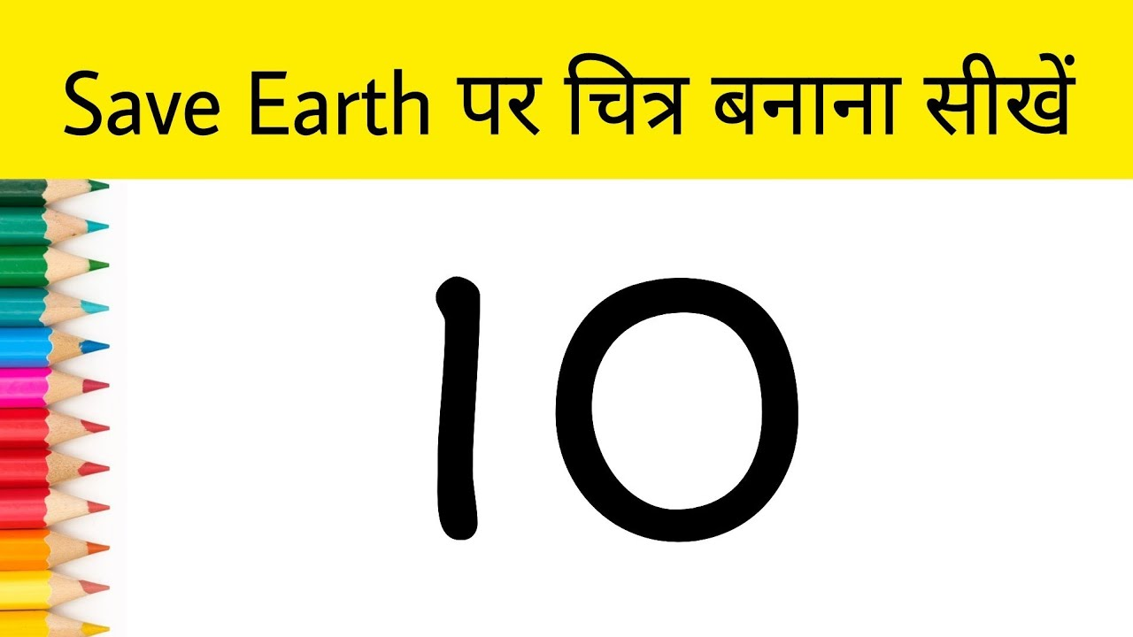 How to Draw Save Earth Poster | Save Earth Easy Drawing Step by Step For Beginners | AP Drawing
