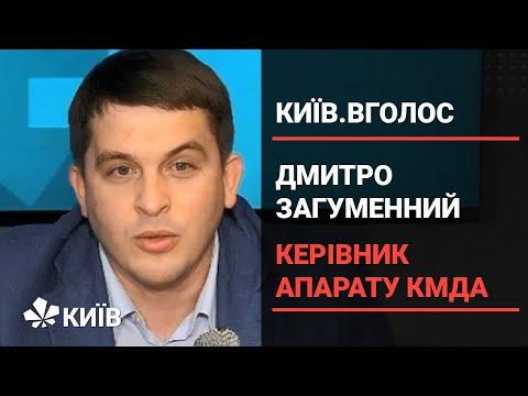 Апарат КМДА: які його функції? (Київ.Вголос 18.12.20)