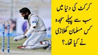 Cricket History Main Sb Se Pehle Sajda Kan Se Azeem Muslman Khaldi Ne Kia Tha?  -Talib Sports