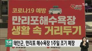 태안군, 만리포 해수욕장 1주일 조기 폐장  TJB 대…