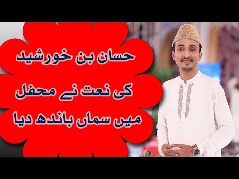 Sab Unhi Ka Hai Hamara Kuch Nahi | Naat | Ishq Ramazan 2018
