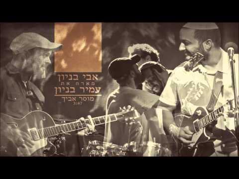 אבי בניון מארח את עמיר בניון - מוסר אביך Avi Benayoun