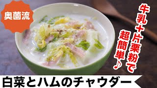 【白菜とハムのチャウダー】 重ねて煮るだけで、簡単にできるスープです。 忙しい朝ごはんにも、お疲れ気味の夕飯にも、こういうとろりとした口当たりのスープはおすすめです ...