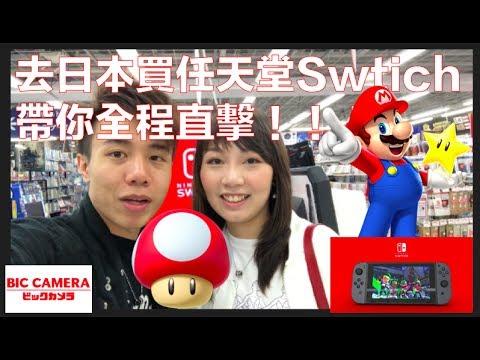 【日本篇】全程直擊!日本買任天堂Switch 有錢都買唔到!? [CC中文字幕] - YouTube
