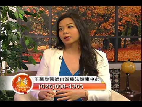 JULIETTE卓蕾專訪美國自然療法醫師王馨旋博士