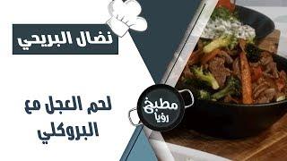 لحم العجل مع البروكلي - نضال البريحي