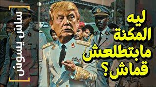 {ساس يسوس}(73) ليه المكنة مابتطلعش قماش؟