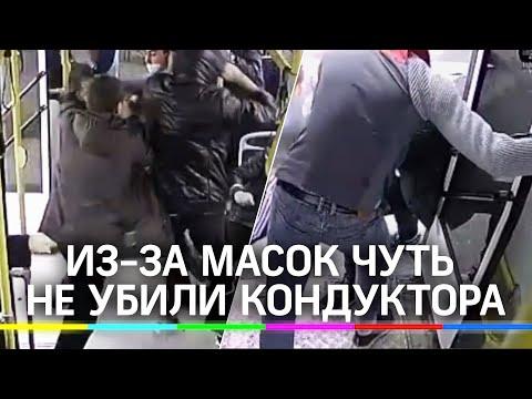 Антимасочники избили кондуктора автобуса с жестокостью в Красноярске