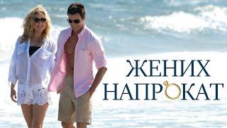 Жених напрокат / Something Borrowed (2011) / Романтическая Комедия