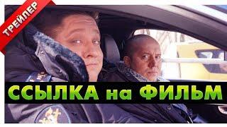 Полицейский с Рублёвки Новогодний беспредел 2018 фильм внутри. Трейлер.