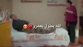 حالات وتس اب   بيي يلي مافي متلو تنين ♡احلى فيديو ♥