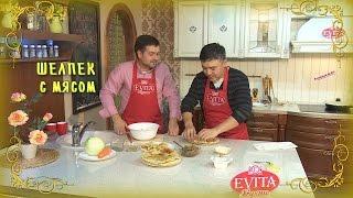 Правила моей кухни - Айбын Тлепов
