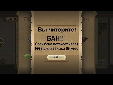 Shadow Fight 2 ТЕСТ БАНА В РЕЙДАХ 1.9.22