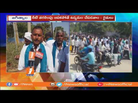 Jagtial Farmers Protest Against SRSP Water Release To Siddipet | News
