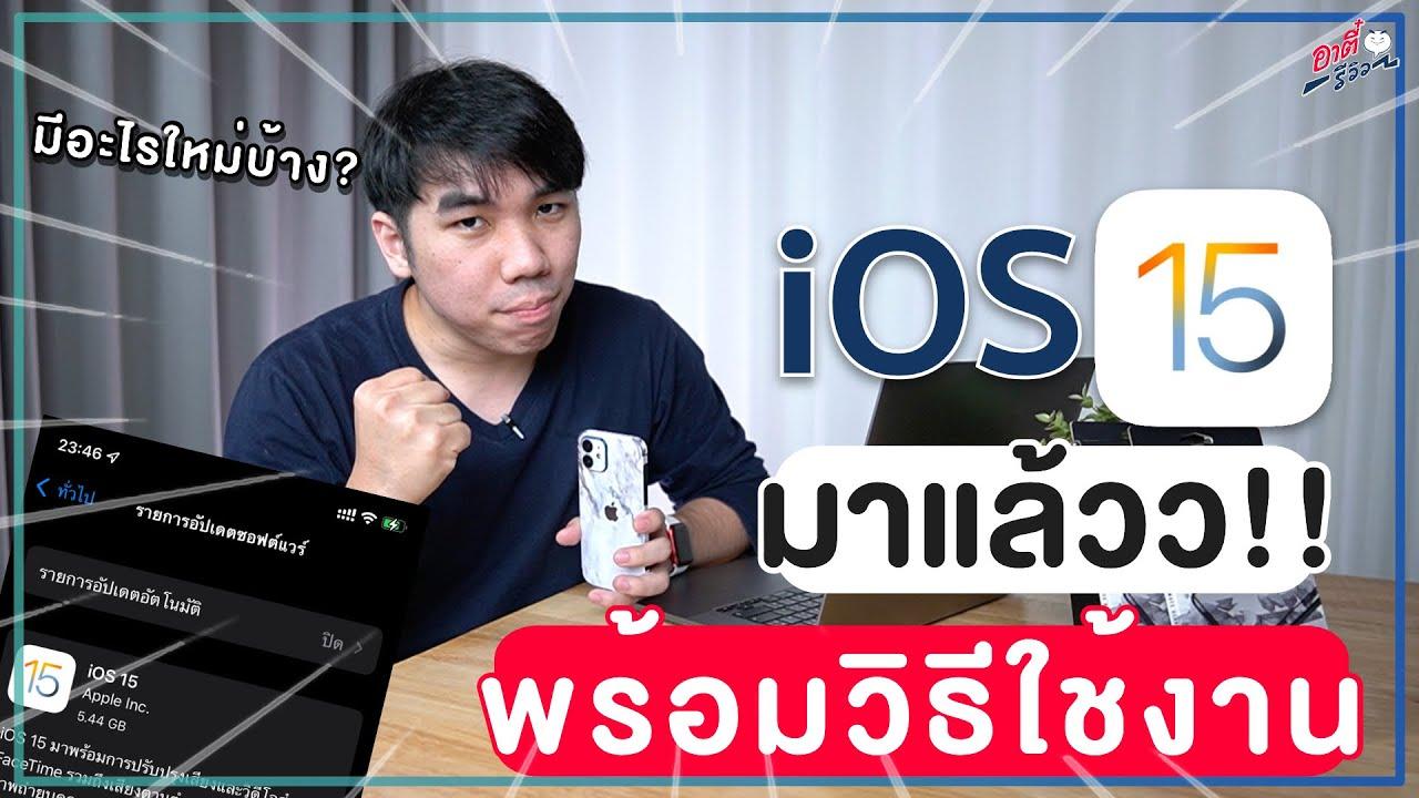Download อัปเดต!! iOS 15 เปิดให้โหลดได้แล้ว มีอะไรใหม่ ใช้ยังไง?   อาตี๋รีวิว EP.751