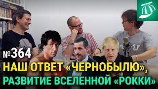 Чернобыль от НТВ, сиквел и сериал по Рокки, новая комедия с Адамом Сэндлером, ностальгия по 2000-м