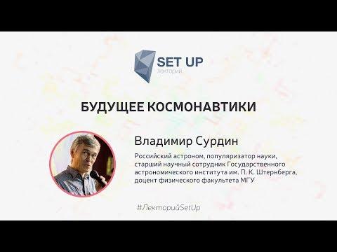 Владимир Сурдин —