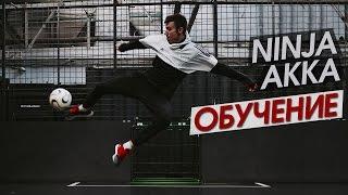 Обучение Уличному Футболу #22. Ninja akka Tutorial