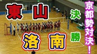 洛南高校 vs 東山高校☆決勝☆第1セット【高校バレー近畿大会】 volleyball match