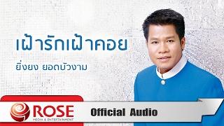 เฝ้ารักเฝ้าคอย - ยิ่งยง ยอดบัวงาม (Official Audio)