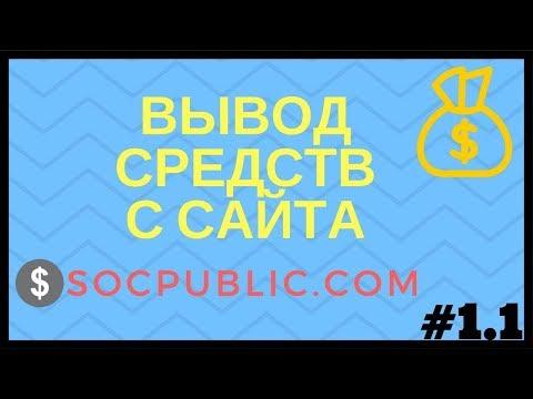 ВЫВОД ДЕНЕГ ИЗ SOC-PUBLIC!