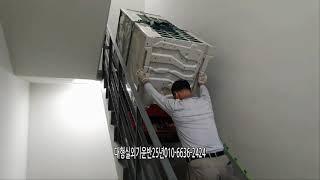 고층빌딩실외기운반
