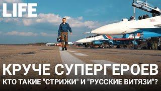"""Пилотажные группы """"Стрижей"""" и """"Русских витязей"""" отмечают юбилей"""