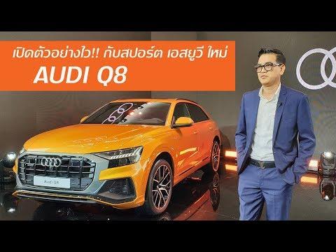 เปิดตัวสปอร์ต เอสยูวีใหม่ AUDI Q8