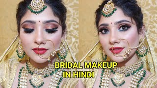 STEP BY STEP INDIAN BRIDAL MAKEUP IN HINDI || Shystyles